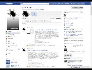 ハレハメイドFacebookページ